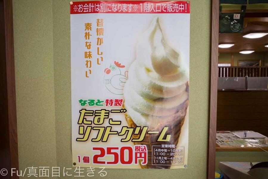 若鶏時代なると 小樽本店 たまごソフトクリーム