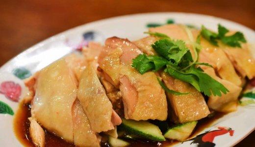 【食レポ】威南記(ウィーナムキー)シンガポールチキンライスの名店 リーズナブルな料金なのも魅力