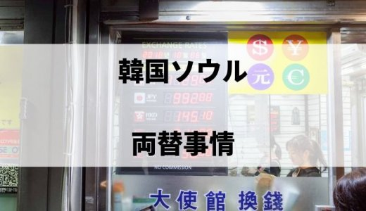 韓国 ソウルの両替・物価事情【2020年】おすすめ両替所とトラブル回避の注意事項