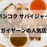 【食レポ】サバイジャイ ガイヤーンで有名なバンコクのタイ料理レストラン トムヤンクンも美味しい