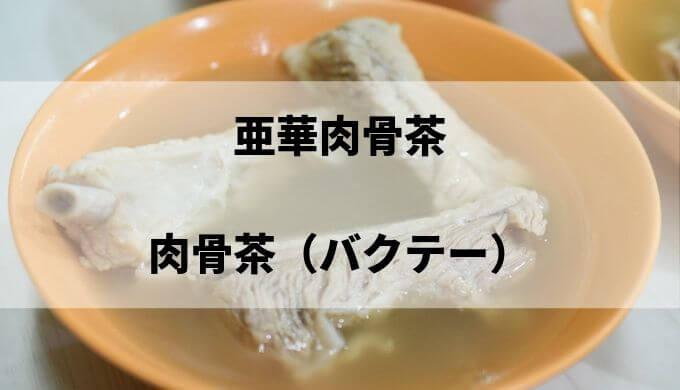 【食レポ】亜華肉骨茶 たっぷりの胡椒でピリッと辛いバクテー 地元の人や駐在員に人気のローカル店