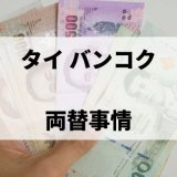 タイ バンコクの両替・物価事情【2019年】おすすめ両替所とトラブル回避の注意事項