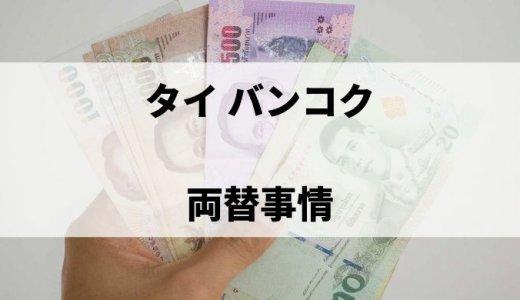 タイ バンコクの両替・物価事情【2020年】おすすめ両替所とトラブル回避の注意事項