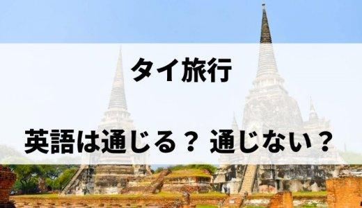 タイでは英語が通じる? 通じない? 旅行前にどんな準備が必要?