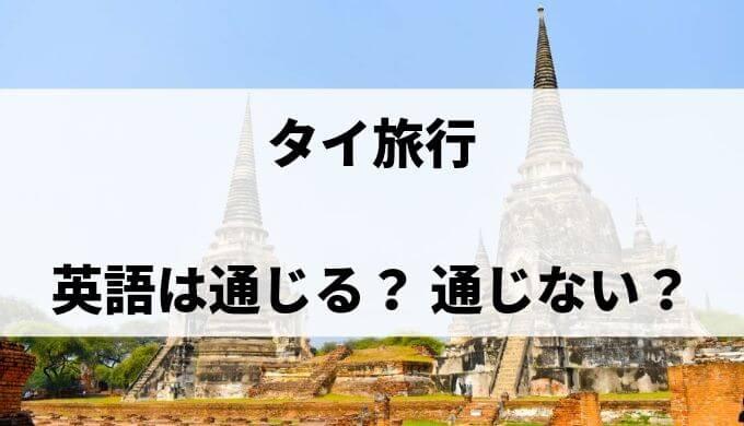 タイ旅行 英語