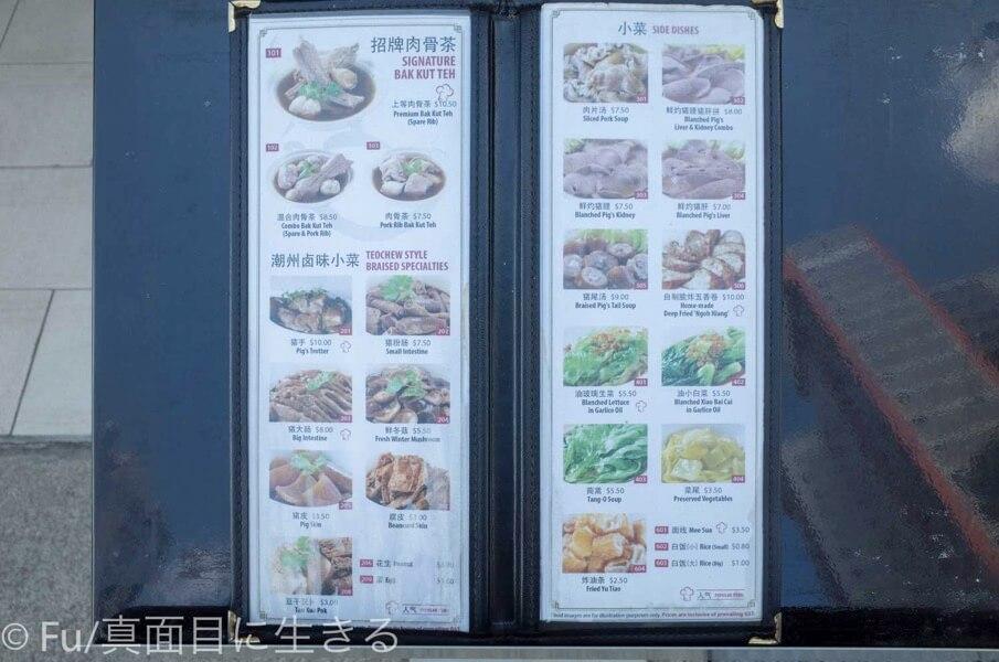 黄亜細肉骨茶餐室 メニュー