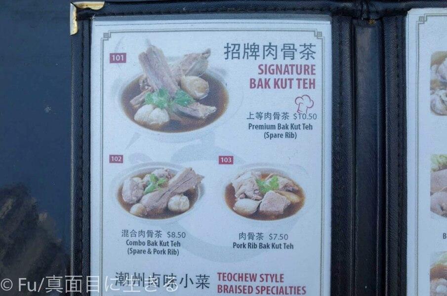 黄亜細肉骨茶餐室 肉骨茶メニュー
