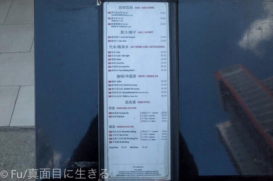 黄亜細肉骨茶餐室 中国茶メニュー