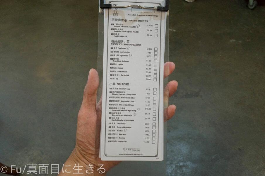 黄亜細肉骨茶餐室 オーダー用紙