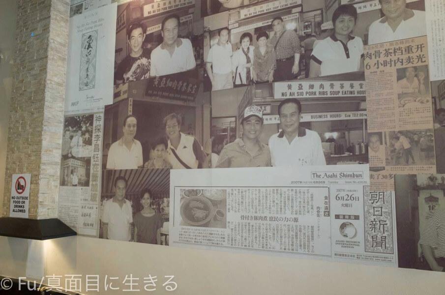 黄亜細肉骨茶餐室 日本の新聞記事