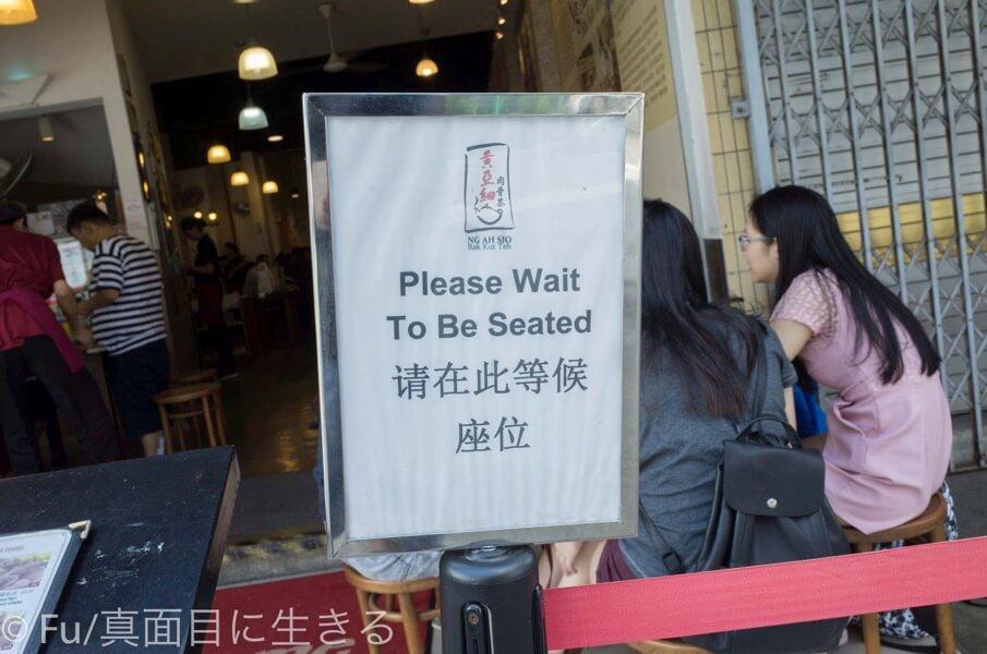 黄亜細肉骨茶餐室 混雑状況