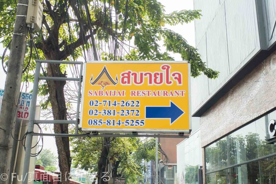 バンコク サバイジャイ 道にある看板