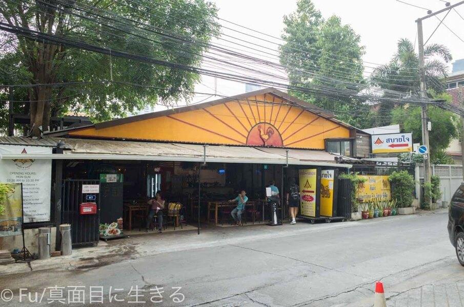 バンコク サバイジャイ お店の外観 太陽と鶏