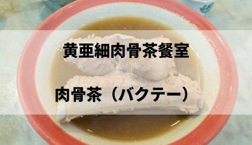 【食レポ】黄亜細肉骨茶餐室 本店|肉骨茶(バクテー)の老舗人気店 胡椒とニンニクが効いたスープを堪能