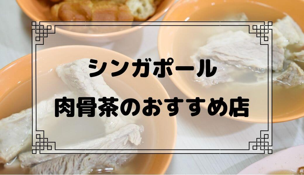 シンガポール 肉骨茶(バクテー)のおすすめ店【地図付き】本当に美味しいお店だけを紹介
