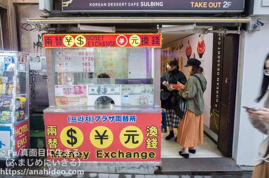 市内の両替所