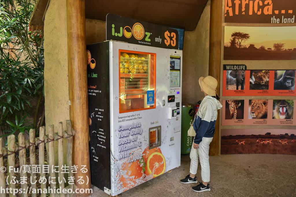 オレンジジュース自販機