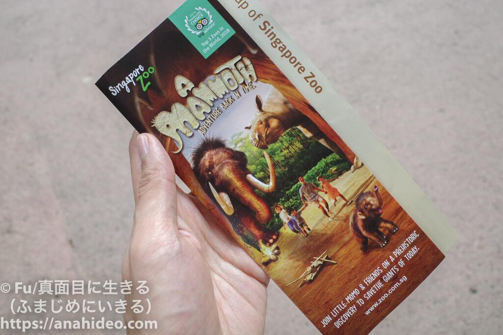 シンガポール動物園のパンフレット(英語)