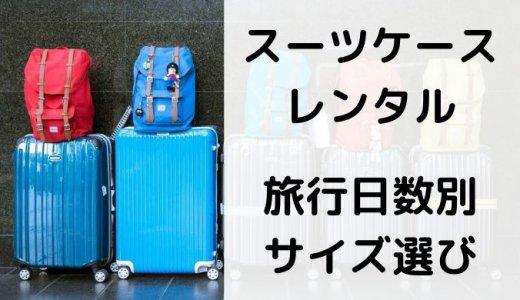 【スーツケース レンタル】人数・旅行日数別におすすめのサイズと商品を紹介