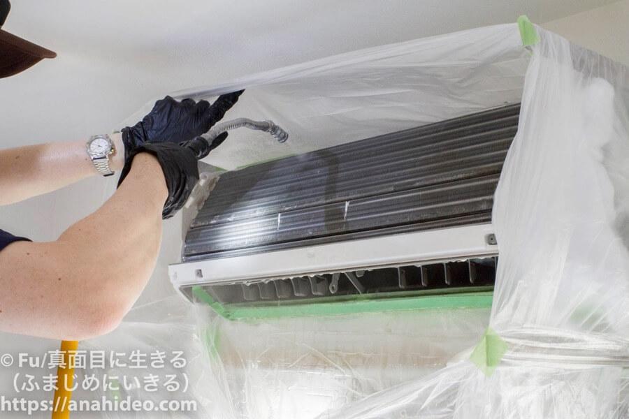 おそうじ本舗 エアコンを高圧洗浄