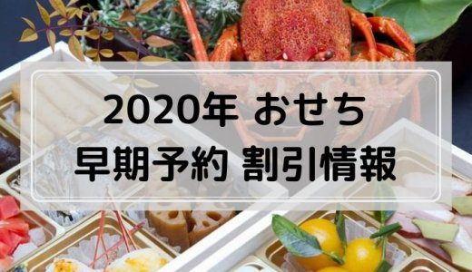 2020年 おせち販売【まとめ】早期予約割引・キャンセル可能・お試し注文の紹介