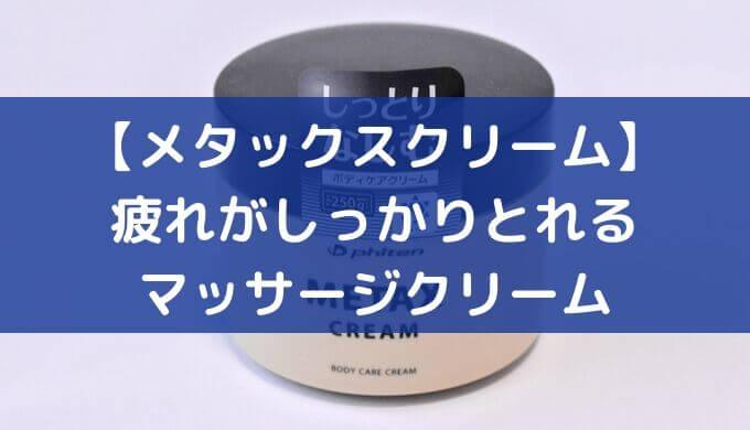 ファイテン メタックスクリーム【レビュー・口コミ】風呂上がりや運動後のマッサージが効果的