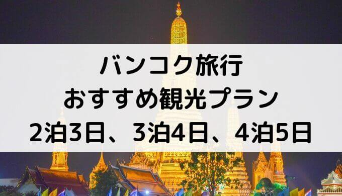 【2021年版】バンコク 観光プラン・モデルコース 2泊3日、3泊4日、4泊5日 旅行日数ごとにおすすめを紹介