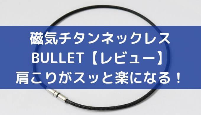 ファイテン RAKUWA磁気チタンネックレス BULLET【レビュー・口コミ】磁石の力で肩凝りがすごく楽になった【磁気ネックレス・医療機器認証】