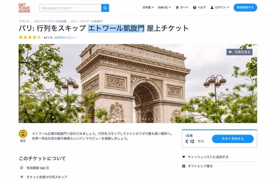 エトワール凱旋門【優先入場・格安チケット】GetYourGuideのサイト