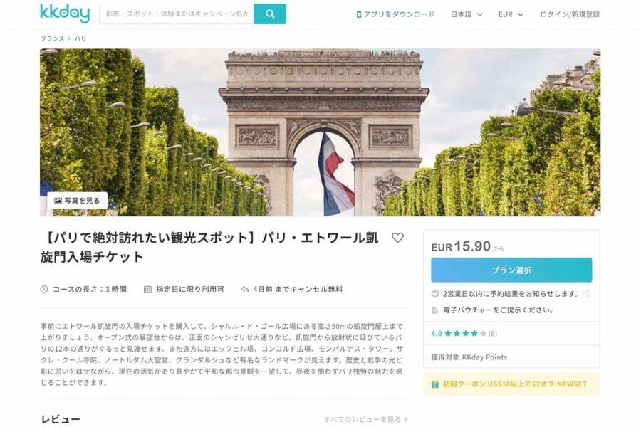 エトワール凱旋門【優先入場・格安チケット】kkdayのサイト