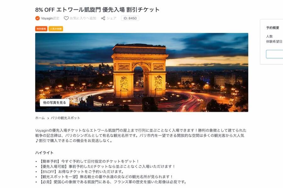 エトワール凱旋門【優先入場・格安チケット】Voyaginのサイト