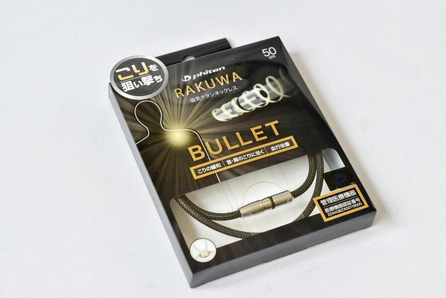 ファイテン RAKUWA磁気チタンネックレス BULLET 箱の外観