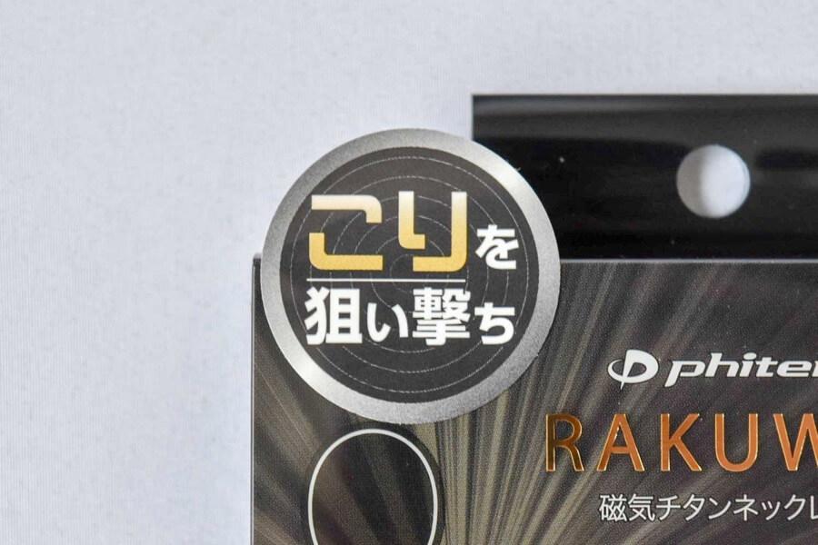 ファイテン RAKUWA磁気チタンネックレス BULLET こりを狙い撃ち