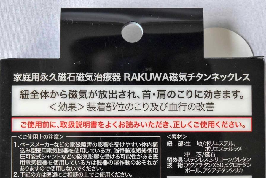ファイテン RAKUWA磁気チタンネックレス BULLET 肩こりに効くと明記あり