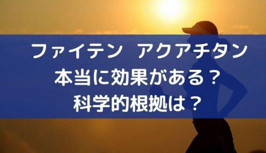【驚愕!】ファイテン チタンネックレスって本当に効果あるの? プラシーボ効果? 科学的な根拠はある?