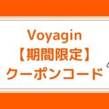 Voyagin 期間限定クーポンコード