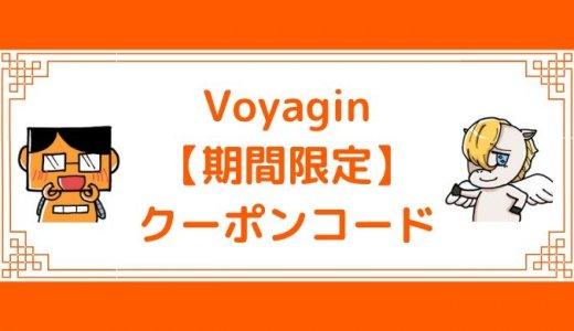 【2020年7月】 Voyagin(ボヤジン) 割引クーポンコード・期間限定セール情報