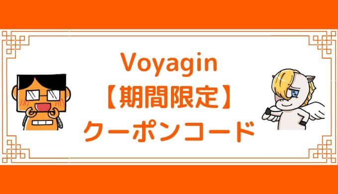 【2020年10月】 Voyagin(ボヤジン) 割引クーポンコード・期間限定セール情報