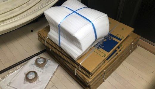 フィットネスジム、ヨガを解約したり、引越用の梱包材が届いた1日【Fu/真面目な日常】