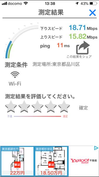 東京マリオットホテル Wi-Fi