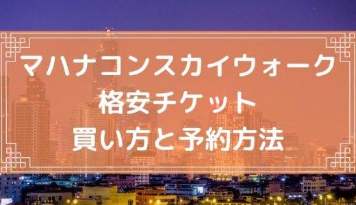 マハナコン・スカイウォーク【格安チケット】予約方法・割引クーポン・入場料金の比較まとめ【バンコク】
