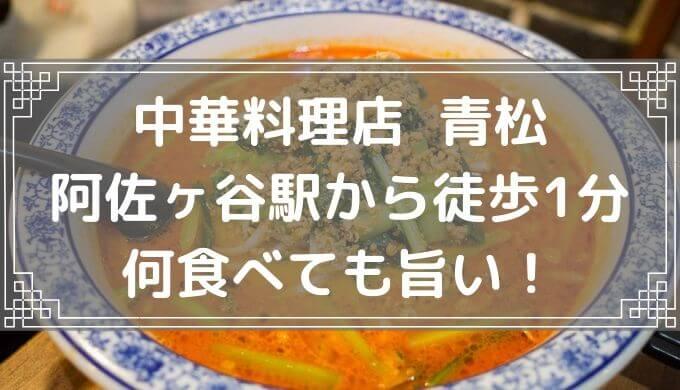 【食レポ】青松(あおまつ) 阿佐ヶ谷駅 北口から徒歩1分の中華料理店 ボリューム満点で何を食べても美味しい