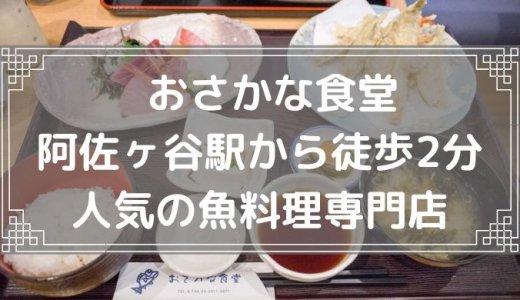 【食レポ】おさかな食堂  阿佐ヶ谷パールセンター商店街にある人気の魚料理専門店 ランチ定食が旨い