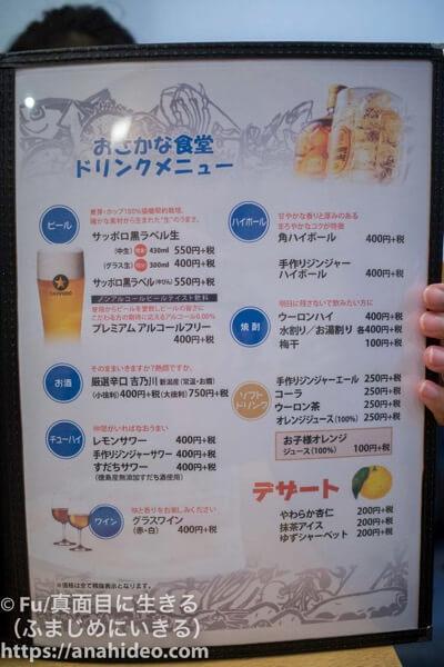 阿佐ヶ谷 おさかな食堂の飲み物メニュー