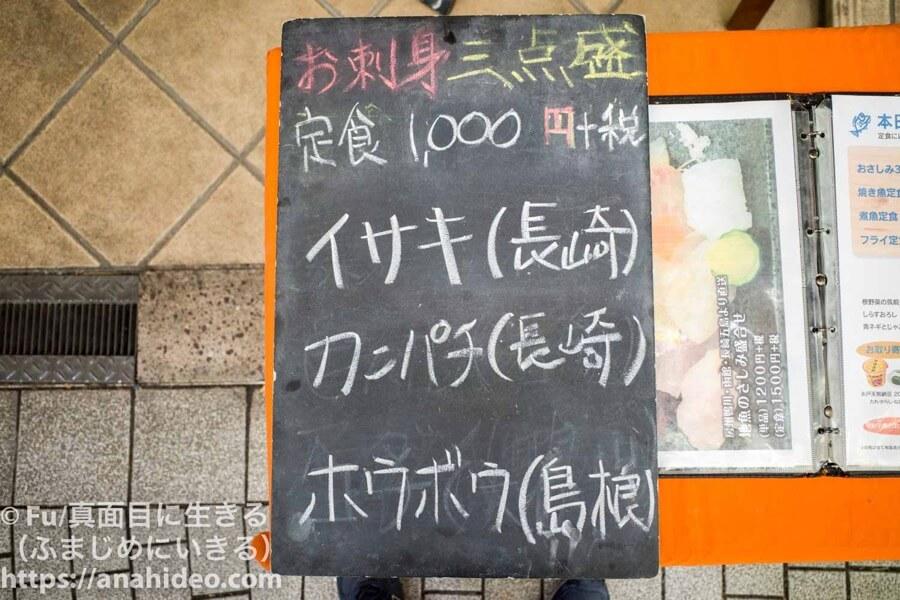 阿佐ヶ谷 おさかな食堂 おさしみ三点盛りの内容