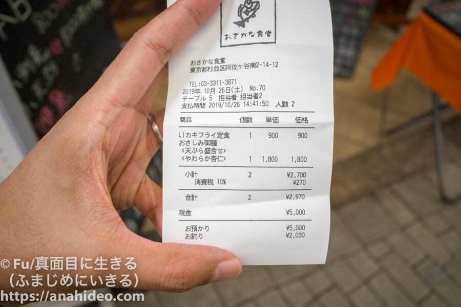阿佐ヶ谷 おさかな食堂の会計