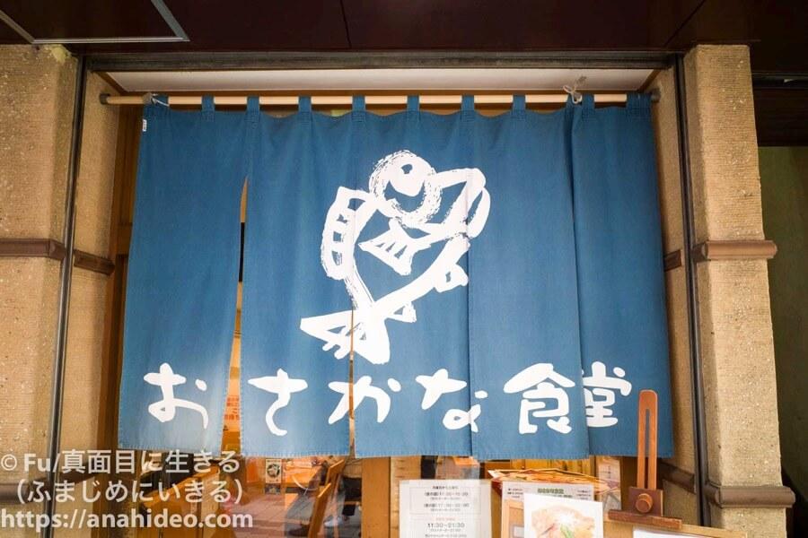 Osakanashokudou 24