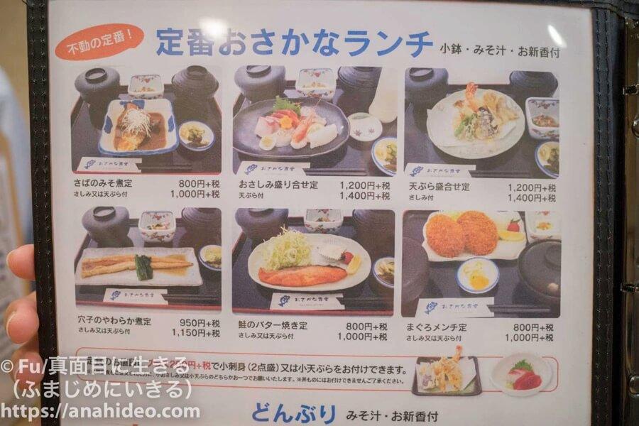 阿佐ヶ谷 おさかな食堂の定番おさかなランチ