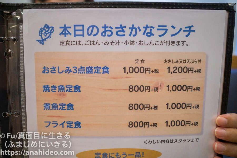阿佐ヶ谷 おさかな食堂の本日のおさかなランチ