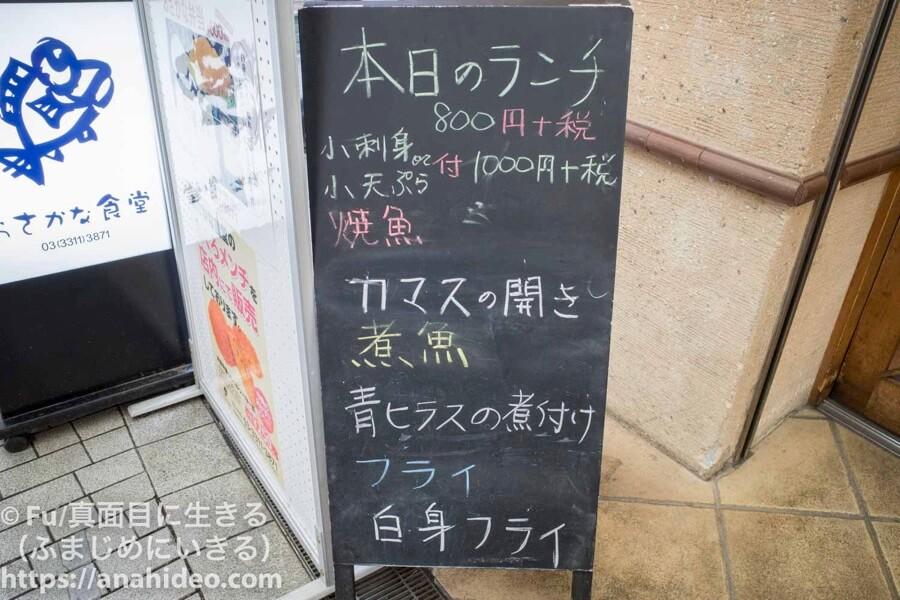 阿佐ヶ谷 おさかな食堂の本日のおさかなランチ内容